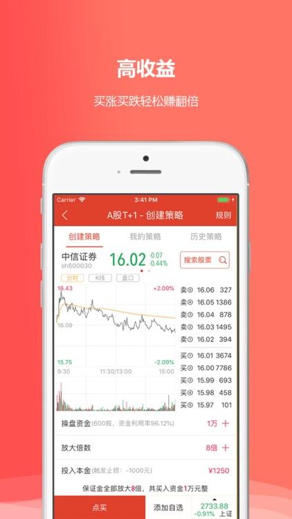 股市财富通-股票配资炒股软件 screenshot-4