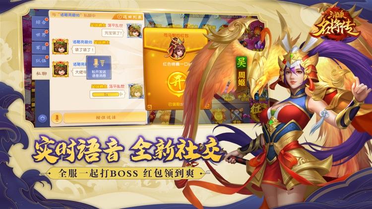 三国杀名将传 screenshot-3