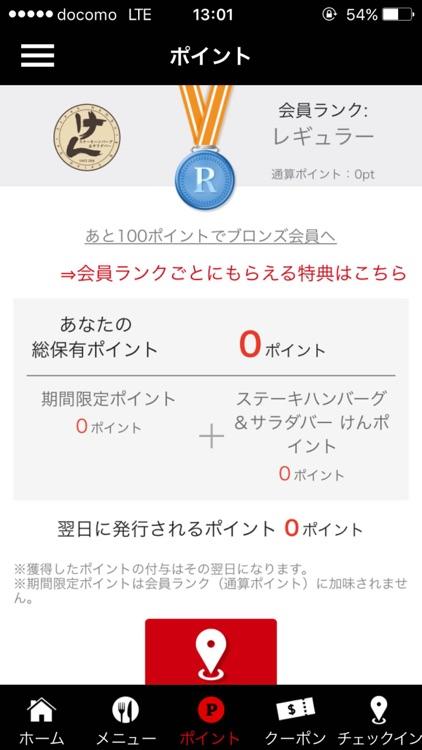 ステーキハンバーグ&サラダバーけん公式アプリ screenshot-3