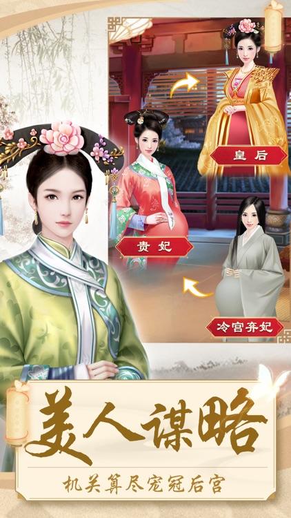 后宫攻略-古代游戏