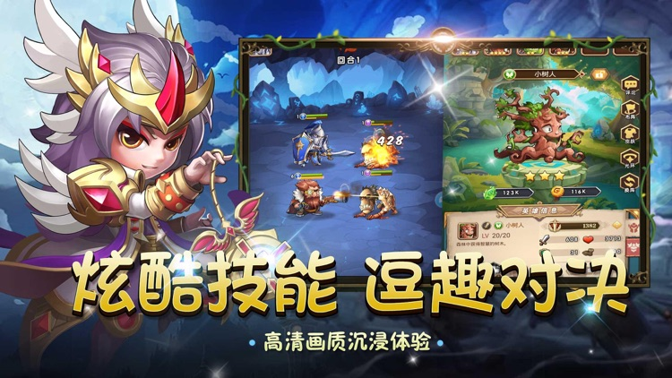 光明赞歌-Q版放置魔幻手游 screenshot-2