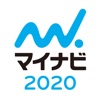マイナビ2020 新卒のための就活アプリ - iPhoneアプリ