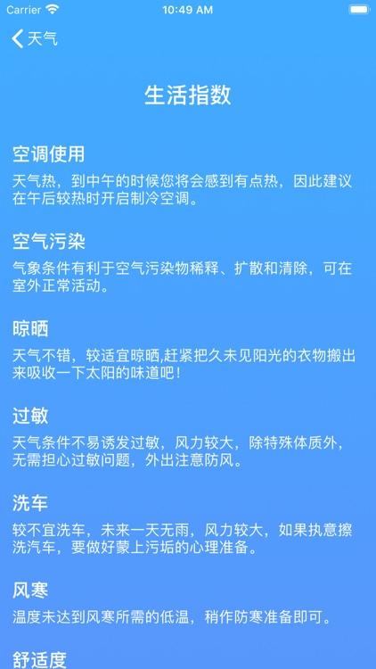 极速天气 screenshot-3