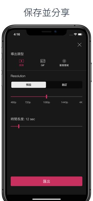 PixaMotion Loop Photo Animator Screenshot