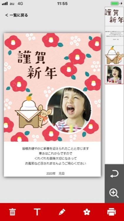PIXUSかんたん年賀状 screenshot-6