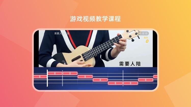 音乐CP-吉他尤克里里游戏教学软件 screenshot-3