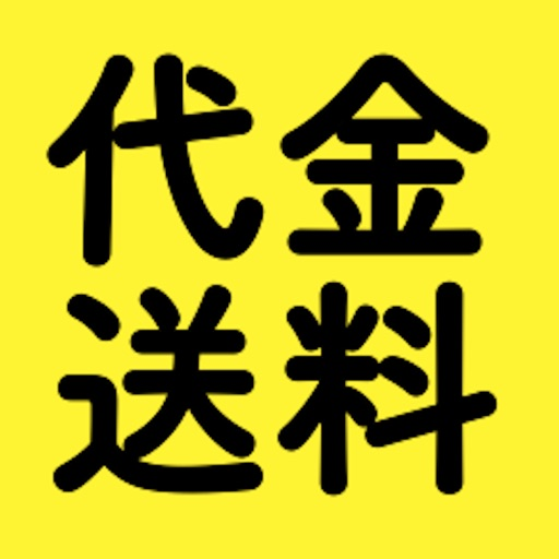 [代金+送料]総額計算アプリ