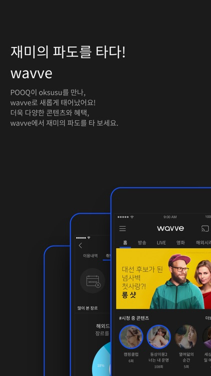 wavve(웨이브) screenshot-0