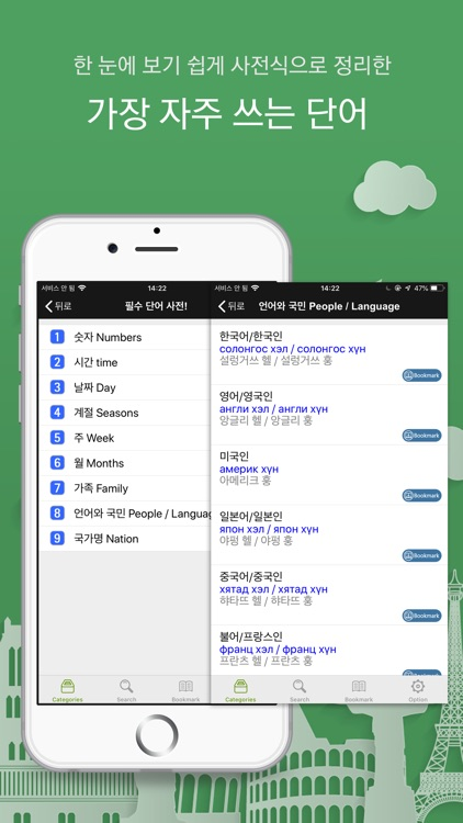 주머니속의 여행 몽골어 - Travel Conv. screenshot-5