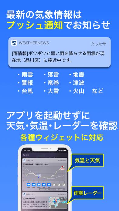 ウェザーニュース ScreenShot5