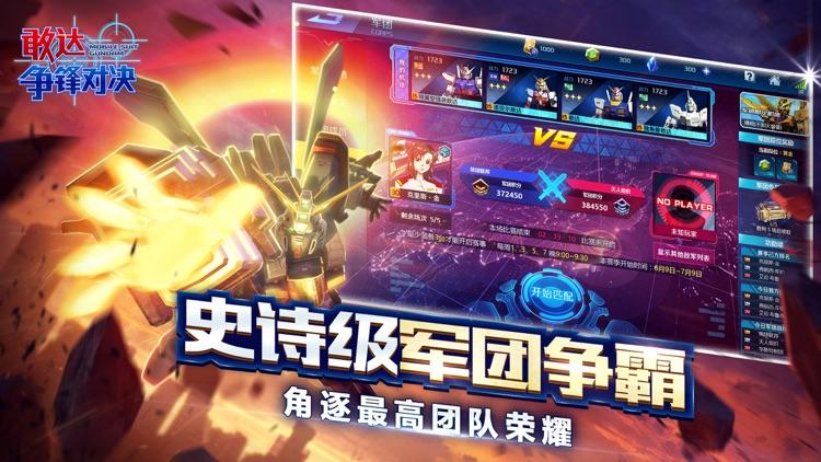 敢达 争锋对决 screenshot-5