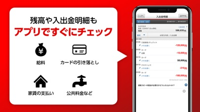 三菱UFJ銀行 ScreenShot4