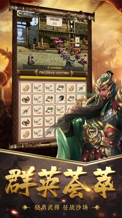 三国乱世:争霸九州 screenshot-4