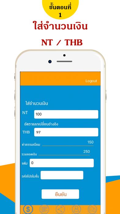 Quickpay Thailand Screenshot