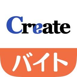 クリエイトバイト - アルバイト、パート求人の仕事探しアプリ