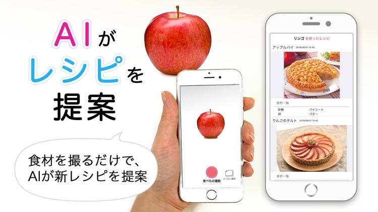 食べものカメラ-AIレシピ