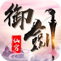 御剑仙穹-全民修仙游戏