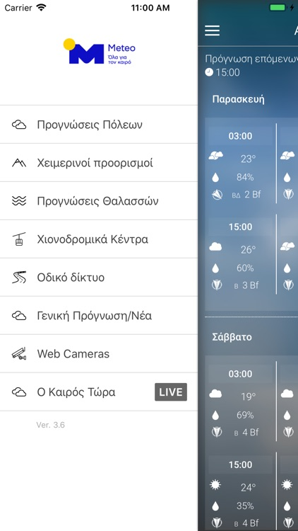 Meteo.gr screenshot-3