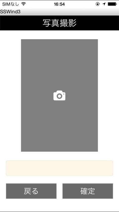 SSWind3/Fのスクリーンショット4