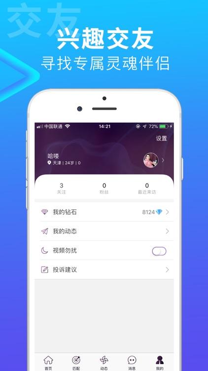 搜同-同志视频交友软件 screenshot-4