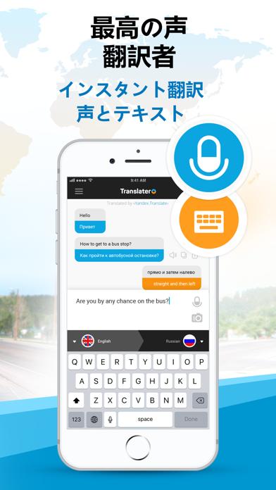 Translate+ - 翻訳カメラのおすすめ画像4