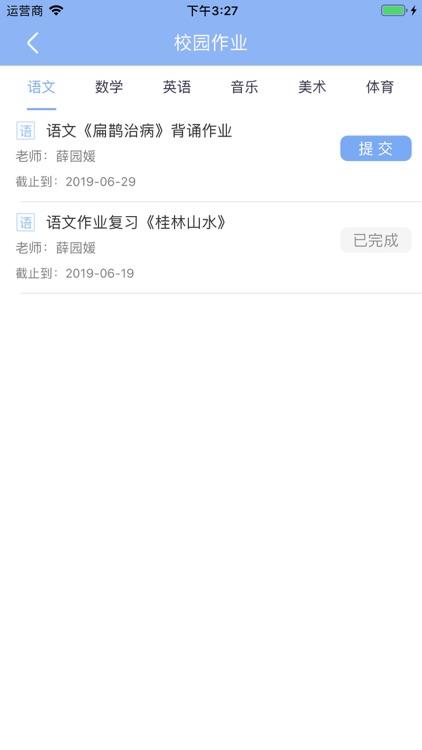 Nanjing Integrity School screenshot-4