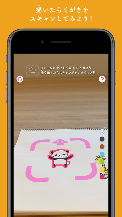 らくがきAR screenshot1