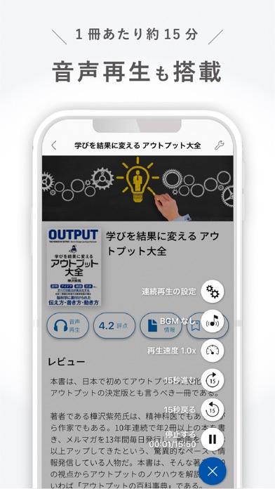 フライヤー / ビジネス書の要約アプリ ScreenShot5