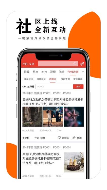 手机淘件 screenshot-4