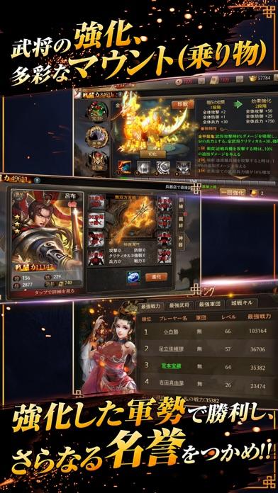 頂上三国 - 本格RPGバトル ScreenShot3