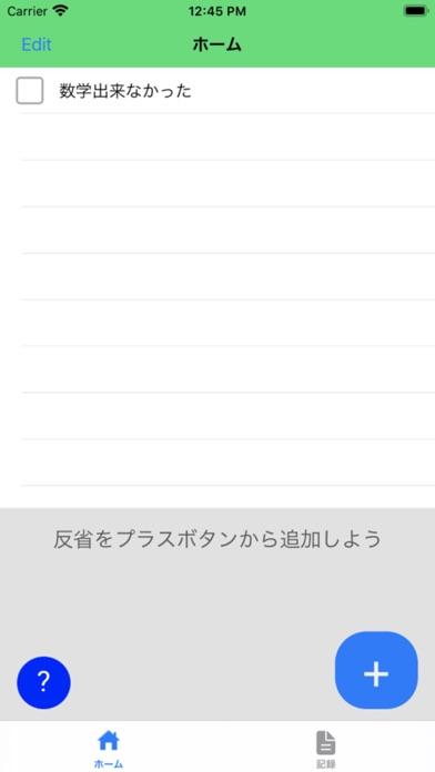 FeedWrite screenshot 1