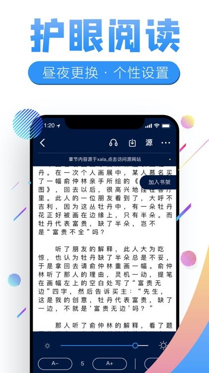 快书包-书虫必备的小说神器 screenshot-3