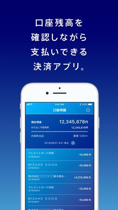 みずほWallet  みずほ銀行の口座直結スマホ決済アプリ ScreenShot2