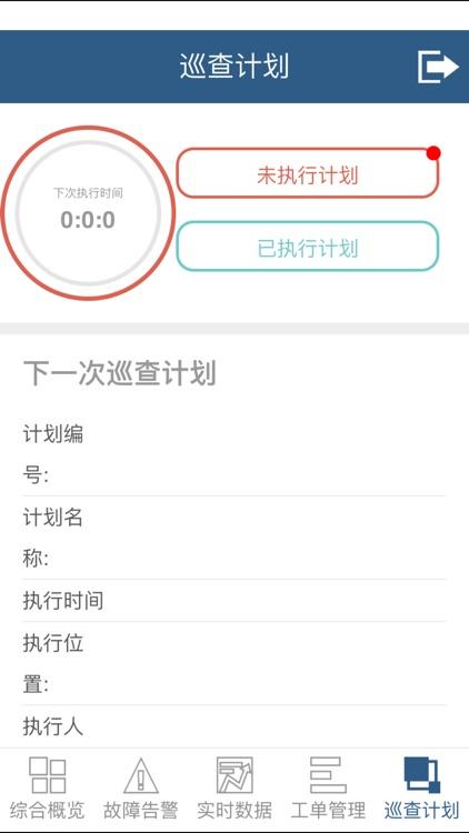 雅达智慧消防 screenshot-4