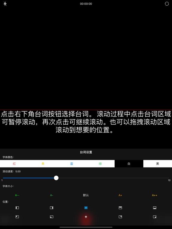 自拍提词器 screenshot 7