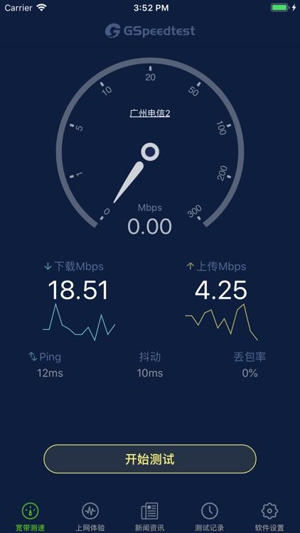精准测速 screenshot-1
