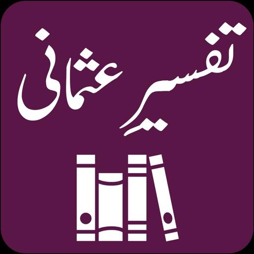 Tafseer e Usmani - Quran -Urdu
