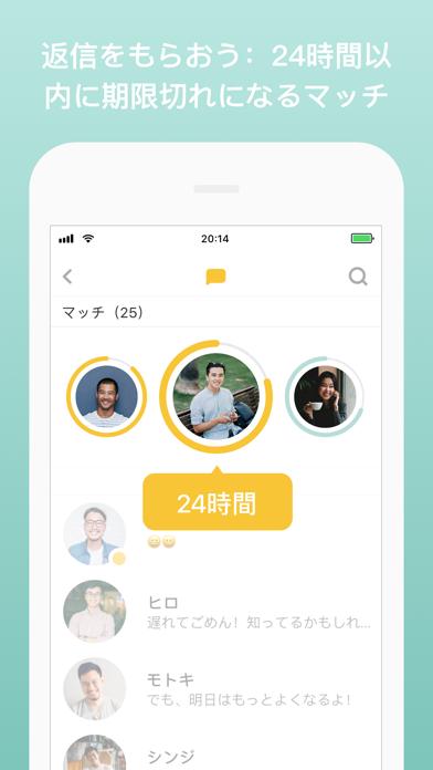 Bumble - 誠実なマッチングアプリスクリーンショット