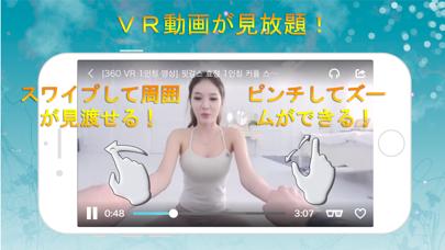 VR Tube: 360&3D動画のおすすめ画像1