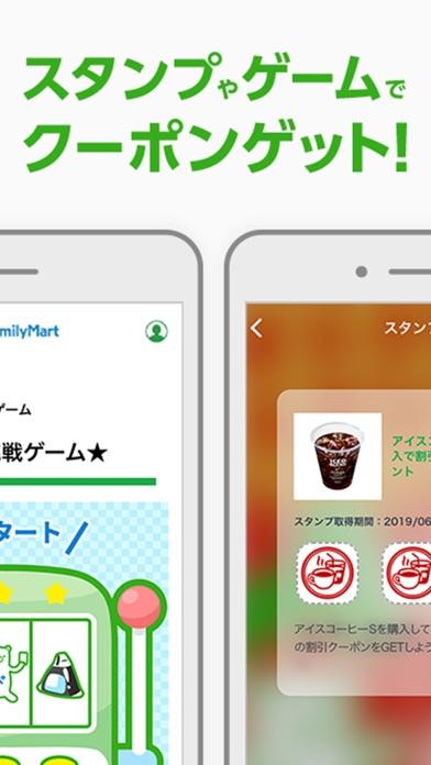 ファミペイアプリのおすすめ画像3