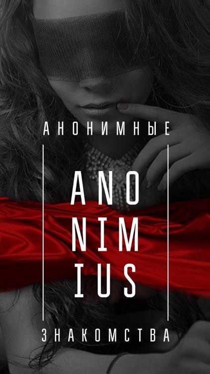 Anonimius - знакомства