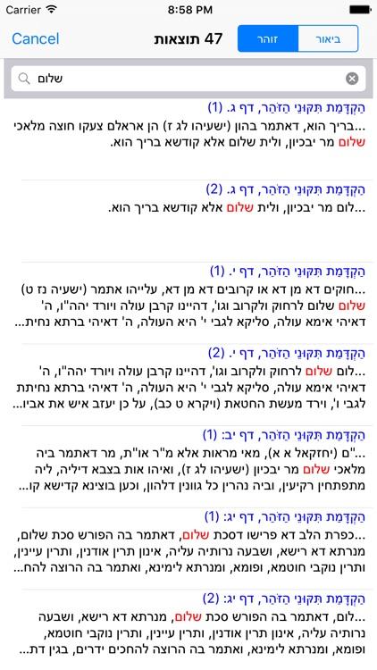 Esh Tikune Zohar screenshot-3
