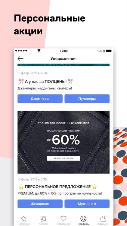 Lamoda: одежда и обувь онлайн! screenshot-5