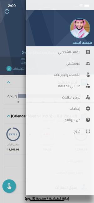 موارد (Mawared) on the App Store