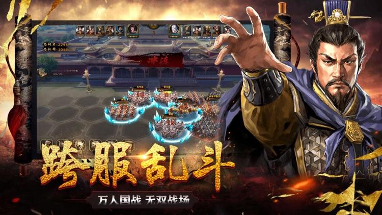 乱世三国:一统天下 screenshot-4