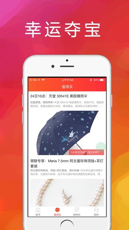 幸运夺宝 - 一元云购夺宝商城官方正版APP screenshot-4