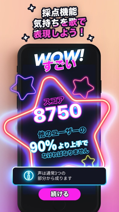 Karaoke - カラオケ歌採点・録音アプリのおすすめ画像4