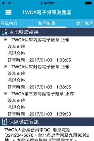 TWCA電子保單瀏覽器 - náhled