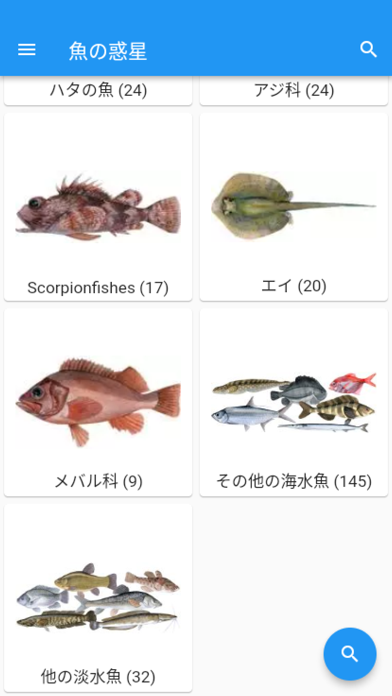 魚の惑星のおすすめ画像2