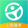 上海驾考2019-驾驶证驾照考试宝典